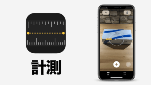 現場で使えるiPhone標準アプリ『計測』が地味にスゴイ。
