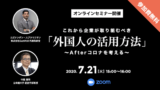 「日本が再び世界と戦えるようになるには」無料オンラインセミナーを開催|株式会社サンウェル