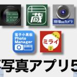 工事写真アプリ5選