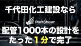 千代田化工、プラント配管1000本を1分で自動設計【PlantStream】